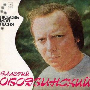 Валерий Ободзинский альбом Любовь моя - песня