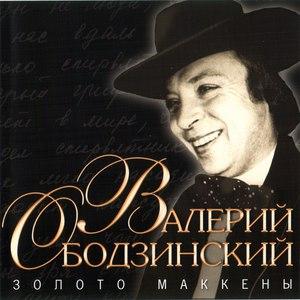 Валерий Ободзинский альбом Золото Маккены