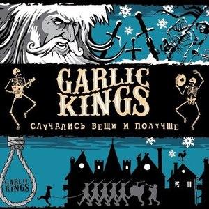 Garlic Kings альбом Случались вещи и получше