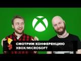 E3 2017: Артем Комолятов и Алексей Макаренков смотрят конференцию Xbox