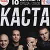 Каста, 18 октября в «Максимилианс» Уфа