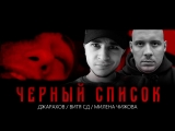 Джарахов СД Чёрный Список REMIX (feat. Милена Чижова)