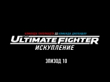 The Ultimate Fighter 25 сезон 10 серия