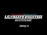 The Ultimate Fighter 25 сезон 10 серия