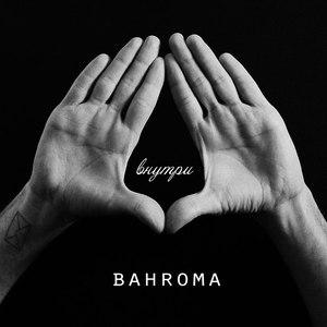 Bahroma альбом Внутри