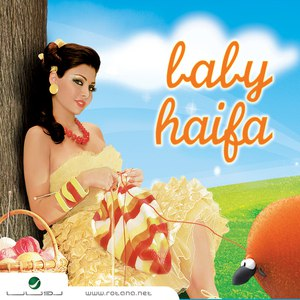Haifa Wehbe альбом Baby Haifa
