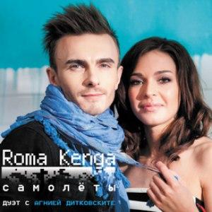 Roma Kenga альбом Samolety