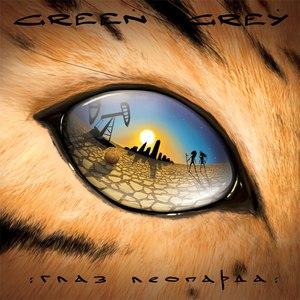 Green Grey альбом Глаз леопарда