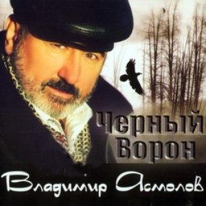 Альбом Владимир Асмолов Черный ворон