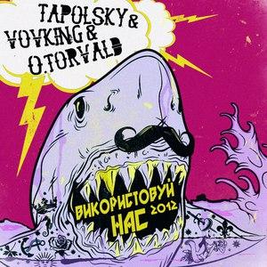 O.Torvald альбом Використовуй нас (feat. Tapolsky, Vovking)