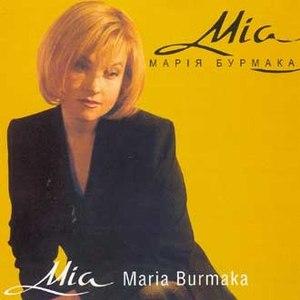 Марія Бурмака альбом Mia
