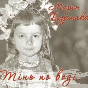 Марія Бурмака альбом Тінь по воді