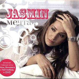 Жасмин альбом Мечта