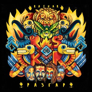 RasKar альбом РазГар
