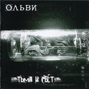 Ольви альбом Тьма и Свет