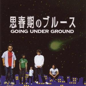 Going Under Ground альбом 思春期のブルース