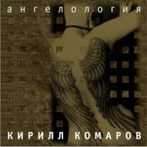 Кирилл Комаров альбом Ангелология