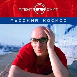 Agent Smith альбом Russian Cosmos