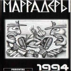 Маррадёры альбом 1994