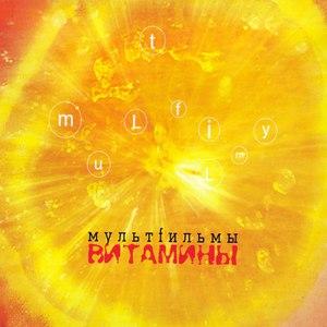 Мультfильмы альбом Витамины