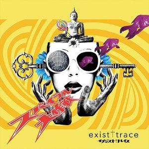 exist†trace альбом Spiral Daisakusen