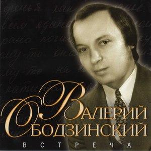 Валерий Ободзинский альбом Встреча