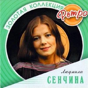 Людмила Сенчина альбом Золотая коллекция ретро