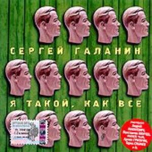 Сергей Галанин альбом Я Такой Как Все
