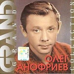 Олег Анофриев альбом Grand Collection