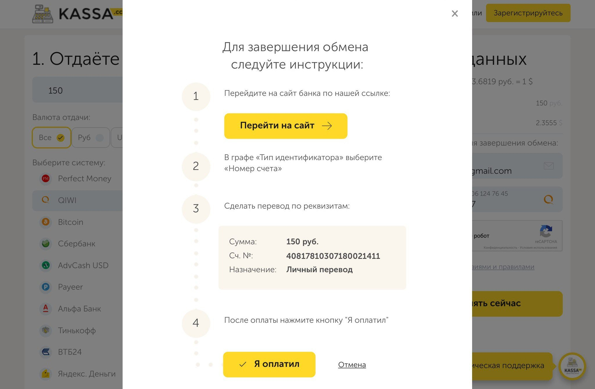 Kassa.cc - единый обмен валюты. Обмен QIWI RUB на PM e-Voucher USD