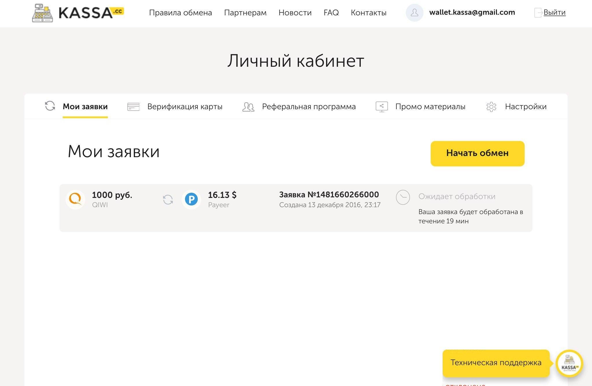 Kassa.cc - единый обмен валюты. Обмен QIWI RUB на Payeer USD