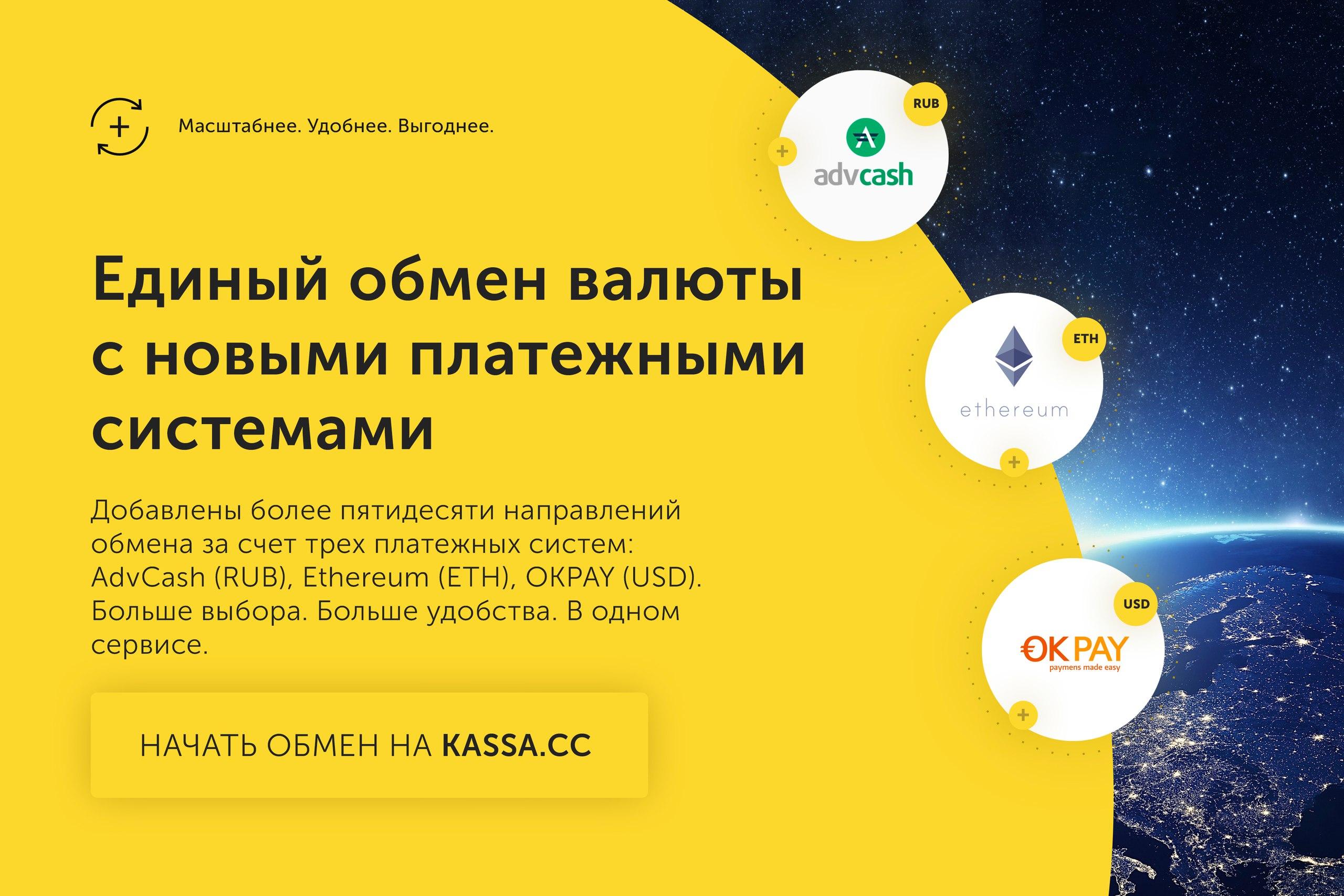 Kassa - добавлены новые Платежные системы AdvCash (RUB), Etherium (ETH), OKPAY (USD)