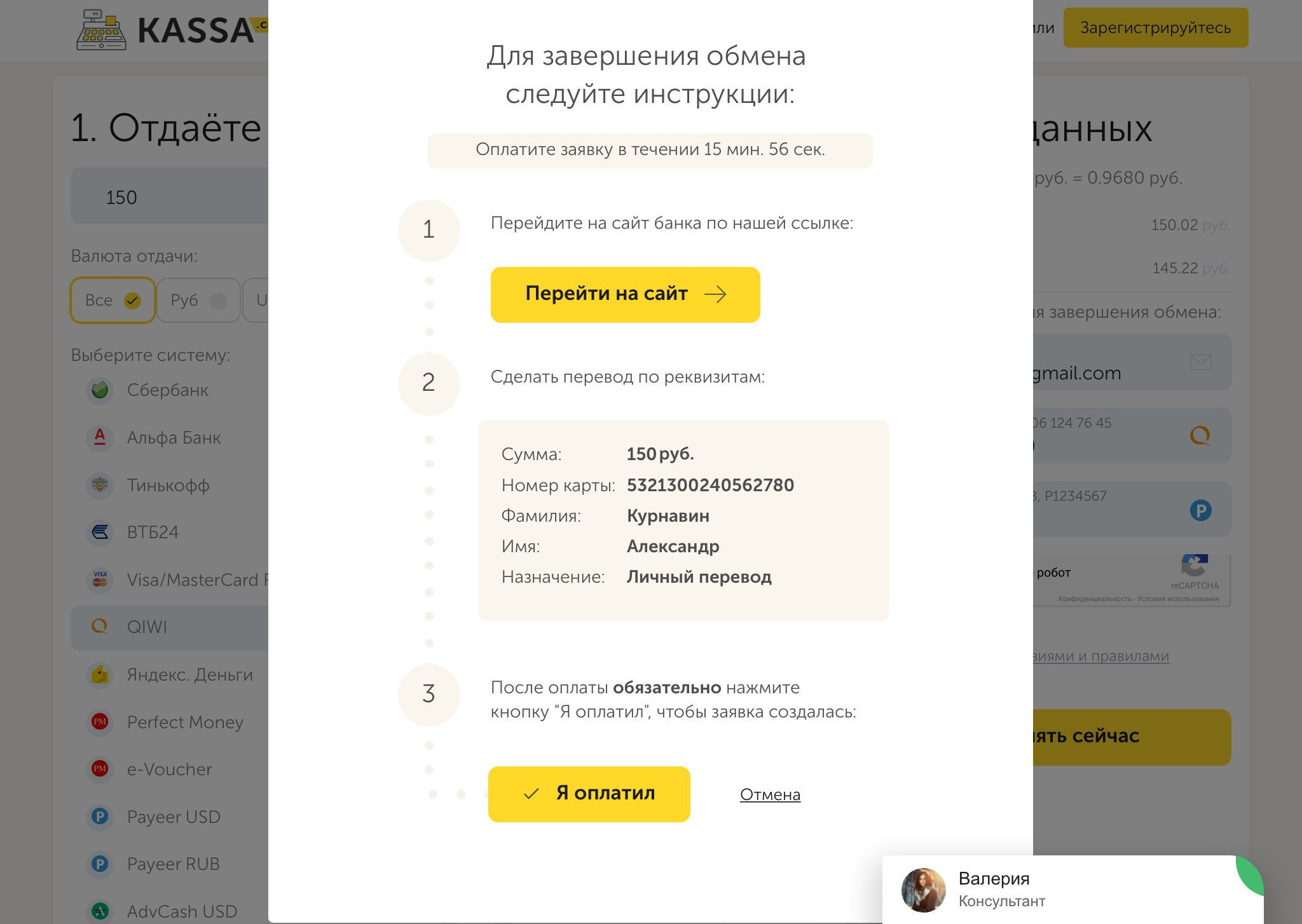 Kassa.cc - единый обмен валюты. Обмен QIWI RUB на Payeer RUB