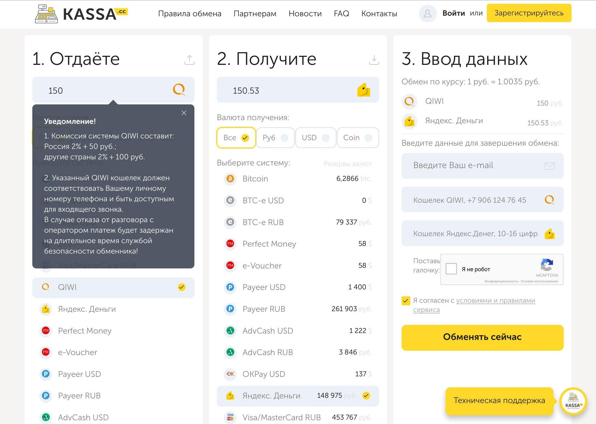 Kassa.cc - единый обмен валюты. Обмен QIWI RUB на Яндекс.Деньги