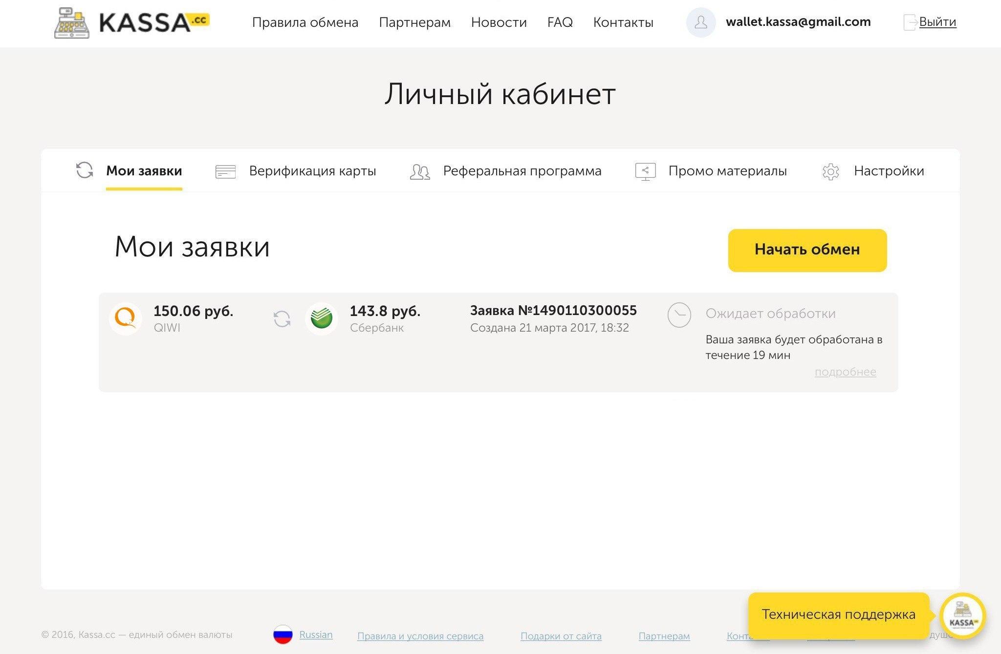Kassa.cc - единый обмен валюты. Вывод QIWI RUB на карту Сбербанк
