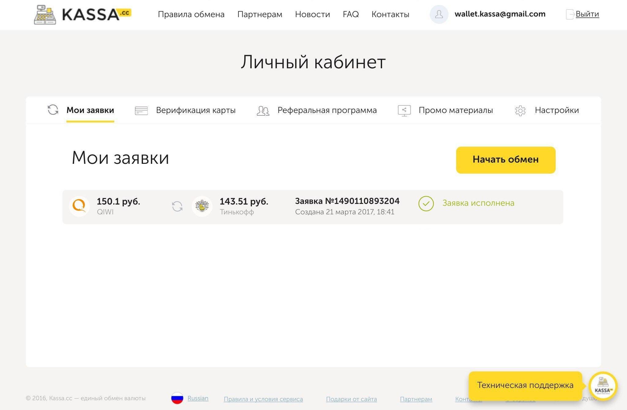 Kassa.cc - единый обмен валюты. Вывод QIWI RUB на карту Тинькофф
