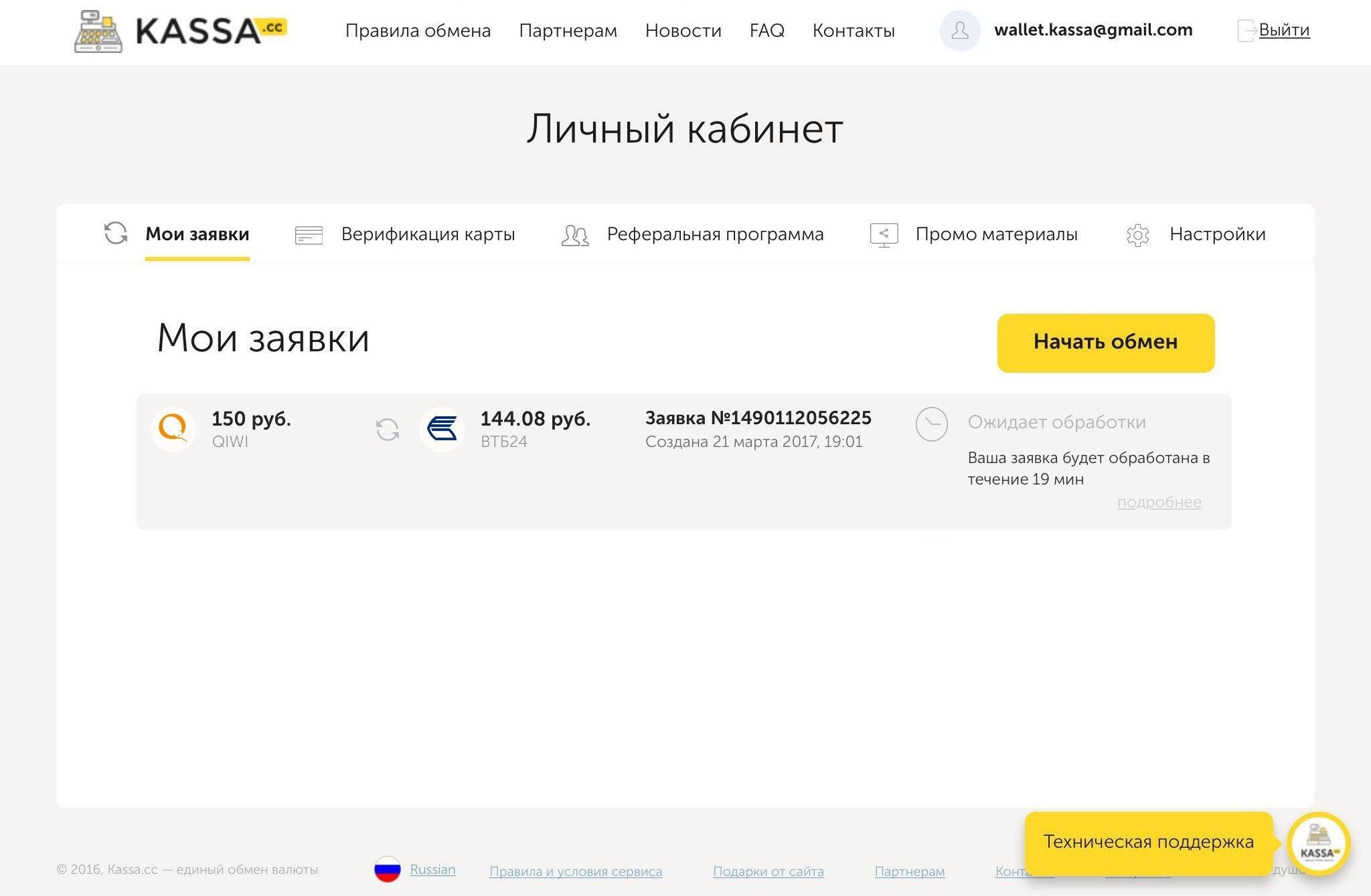 Kassa.cc - единый обмен валюты. Вывод QIWI RUB на карту ВТБ24