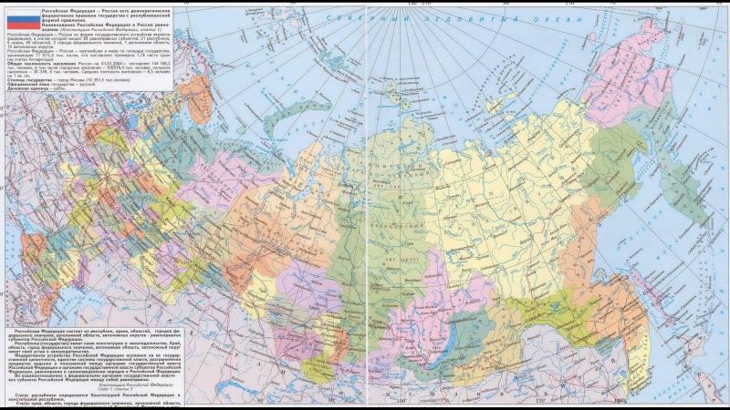 Россия карта с городами и областями крупная