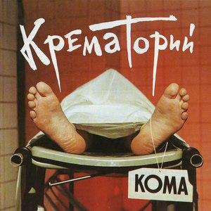 Крематорий альбом Кома
