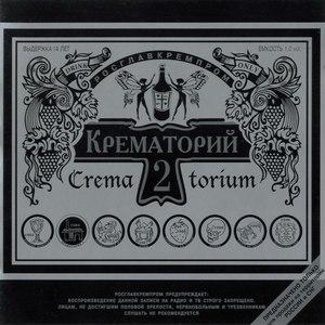 Крематорий альбом Крематорий 2