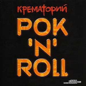 Крематорий альбом Рок'n'Roll