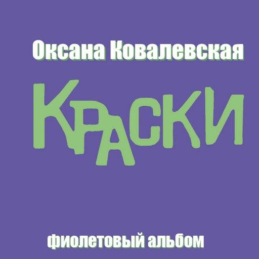 Оксана Ковалевская альбом Фиолетовый альбом