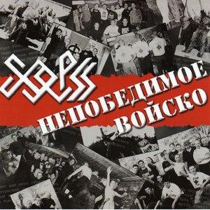 Хорсс альбом Непобедимое войско