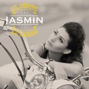 Жасмин альбом От любви до любви