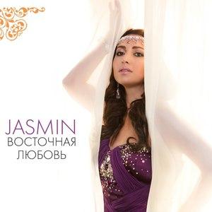 Жасмин альбом Восточная любовь