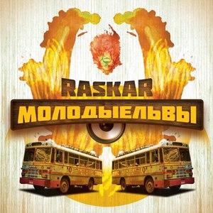 RasKar альбом Молодые Львы (Young Lions)
