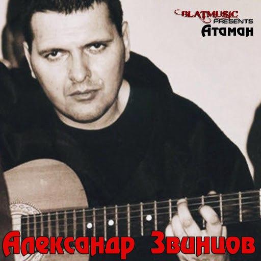 Александр Звинцов альбом Атаман