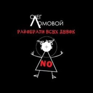 Олег Ломовой альбом Разобрали Всех Девок