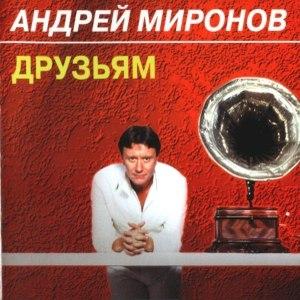 Андрей Миронов альбом Друзьям