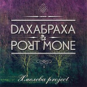 DakhaBrakha альбом Khmeleva Project
